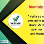 Vestige Offer: Monthly Offers | Consistency Offer 2020