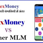 Difference between NexMoney and Other MLM Companies