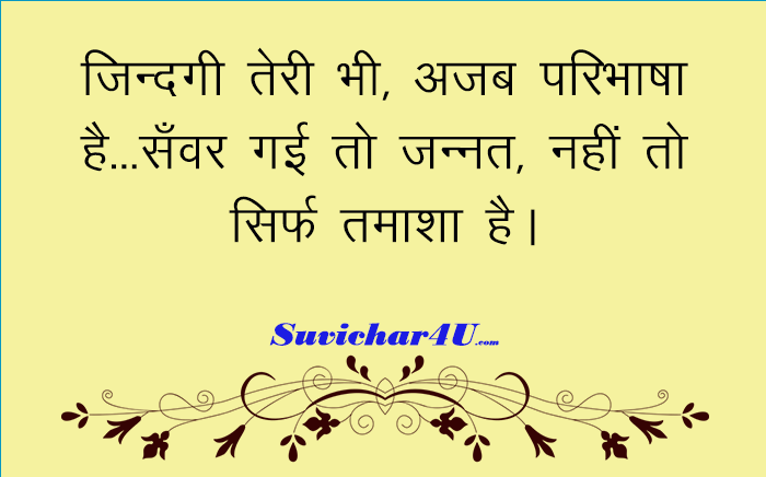 Best Anmol Vachan Hindi