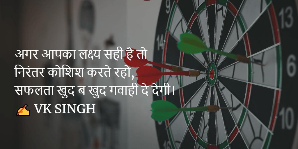 Agar Aapka Lakshya Sahi Hai To Nirantar Koshish Karte Raho
