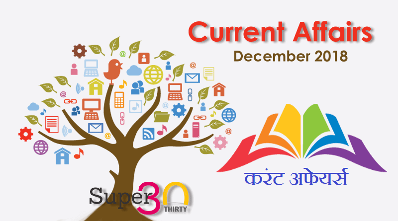December 2018 Current Affairs