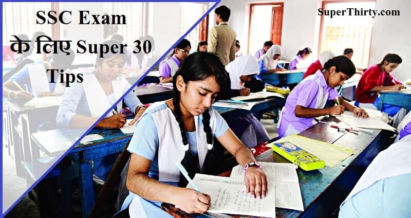 Super 30 Tips to creck SSC Exam