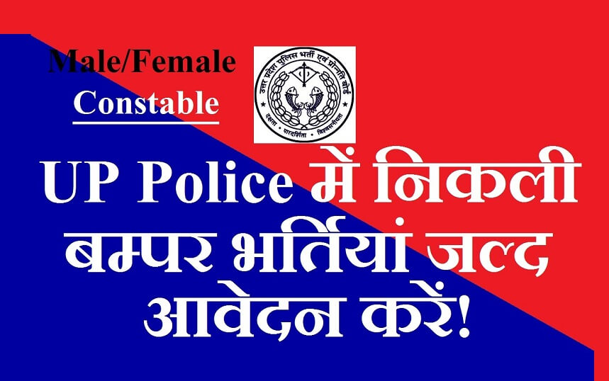 UPPBPB Police Recruitment