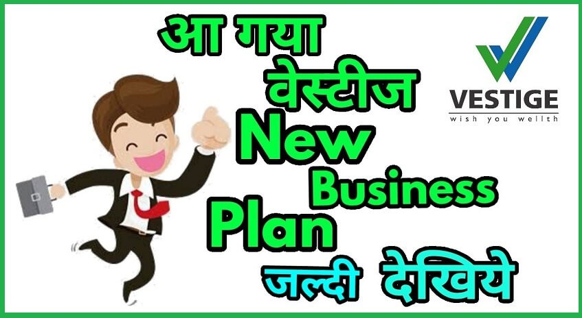 Vestoge Marketing Plan