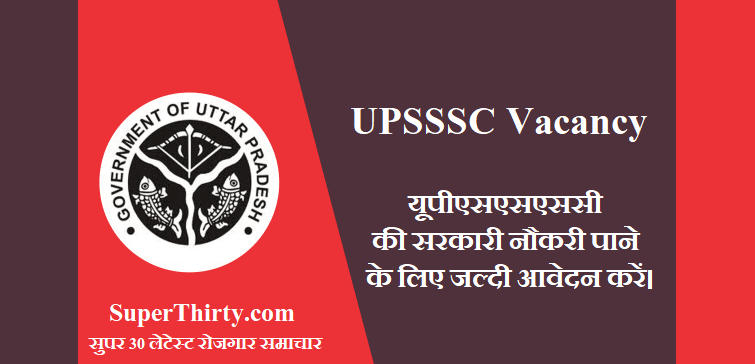 UPSSSC Upcoming Vacancy