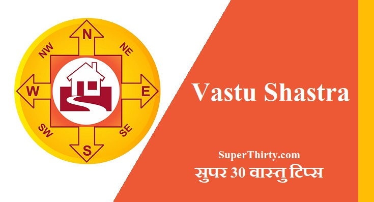 Vastu ShastraTips