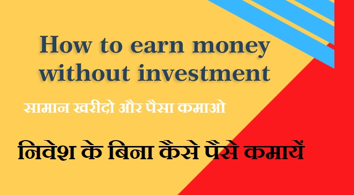 How to earn money without Investment?