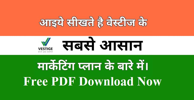 Vestige Plan, Business, Products Pdf in Hindi and English Download