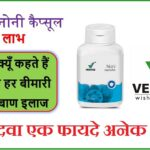 Vestige Noni Capsules Uses and Benefits