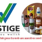 Make money fast today through Vestige Marketing