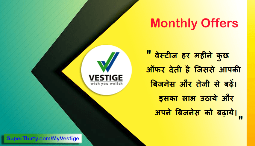 Vestige Offer