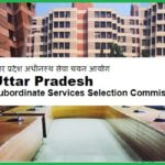UPSSSC Recruitment 2019 for 486 Assistant Boring Technician posts