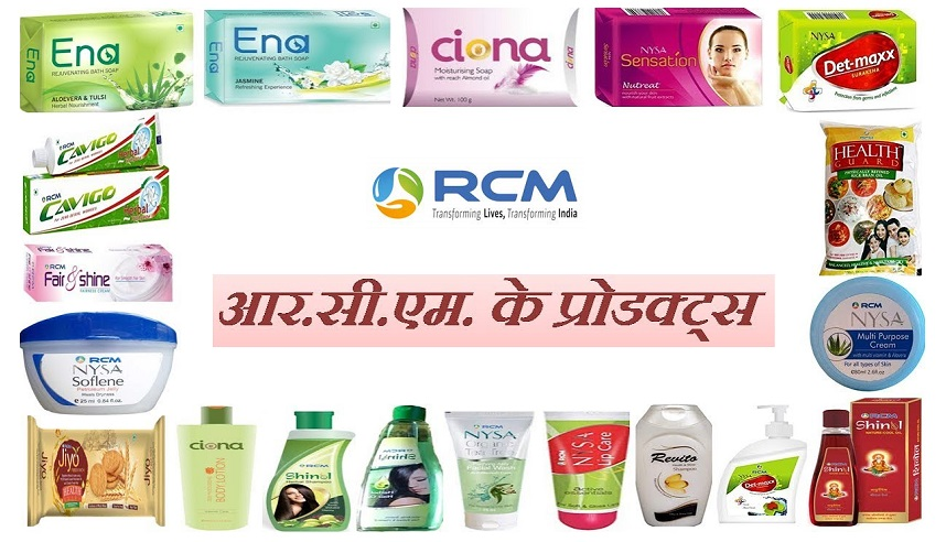 RCM Products Price List