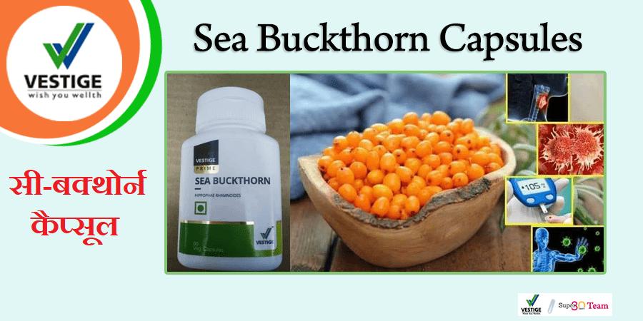 Vestige Sea Buckthorn Capsules