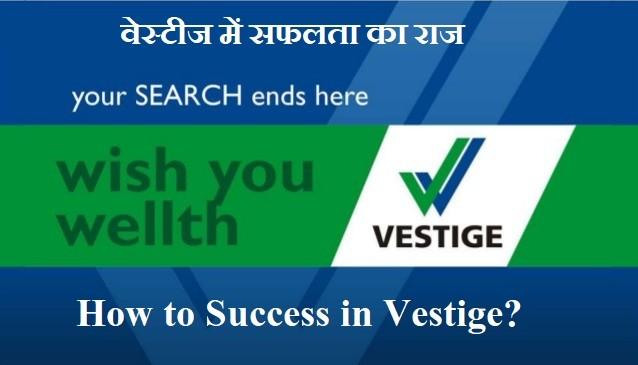वेस्टीज में सफलता का राज - How to Success in Vestige