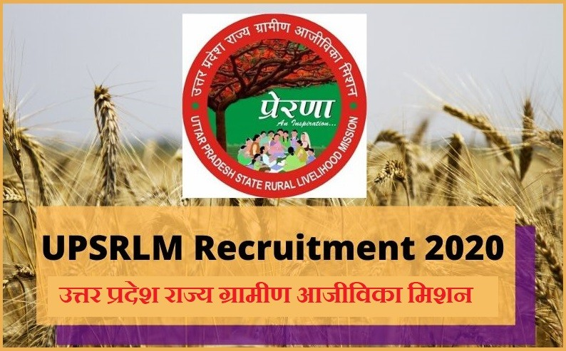 UPSRLM Recruitment 2020