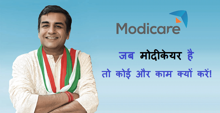 If Modicare Limited is there then why do another jobs.