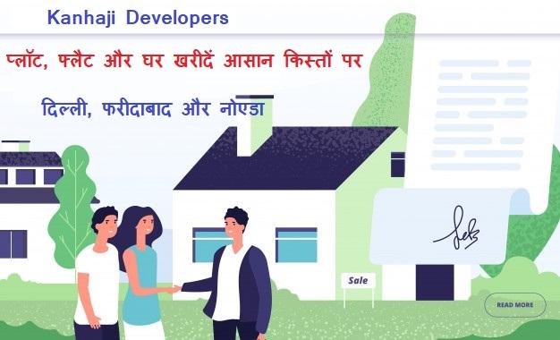 Propertywala Kanhaji Developers