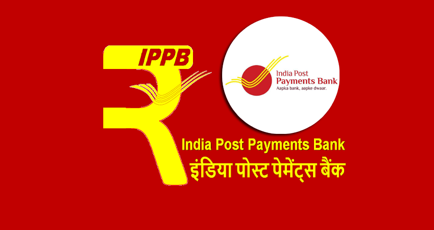 India Post Payments Bank: A detailed analysis - IPPB Career