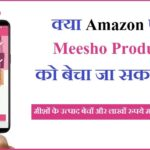 Can Meesho Products be sold on Amazon?