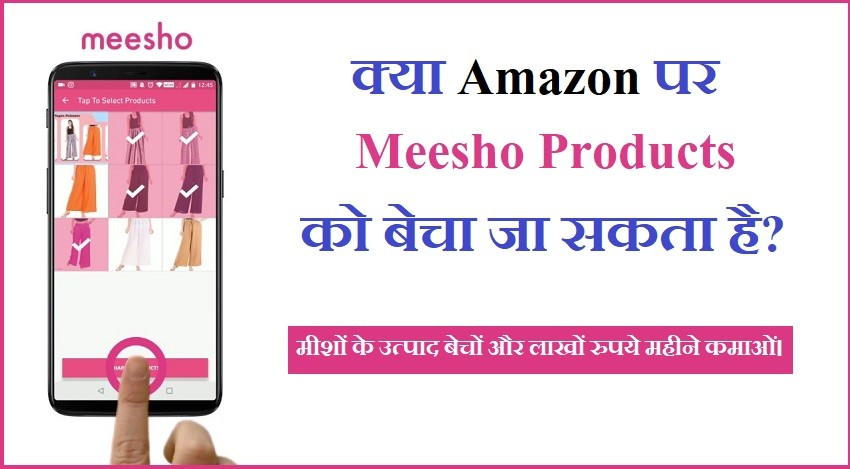 Selling Meesho Products on Amazon