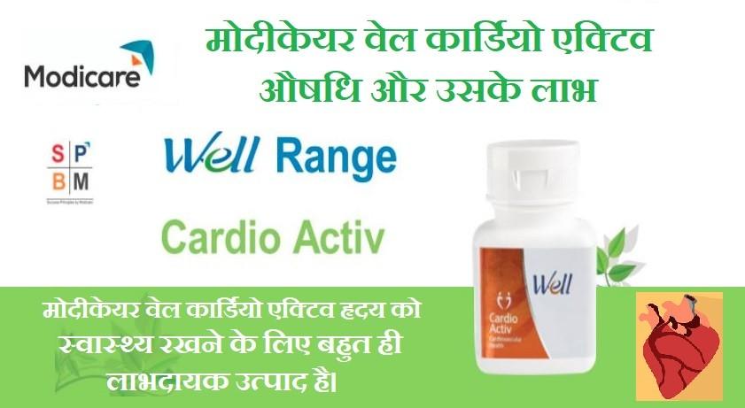 Modicare Well Cardio Active