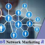 Network Marketing | कैसे पायें नेटवर्क मार्केटिंग में सफलता