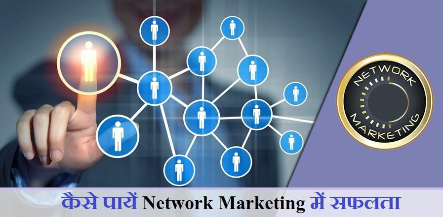 कैसे पायें Network Marketing में सफलता